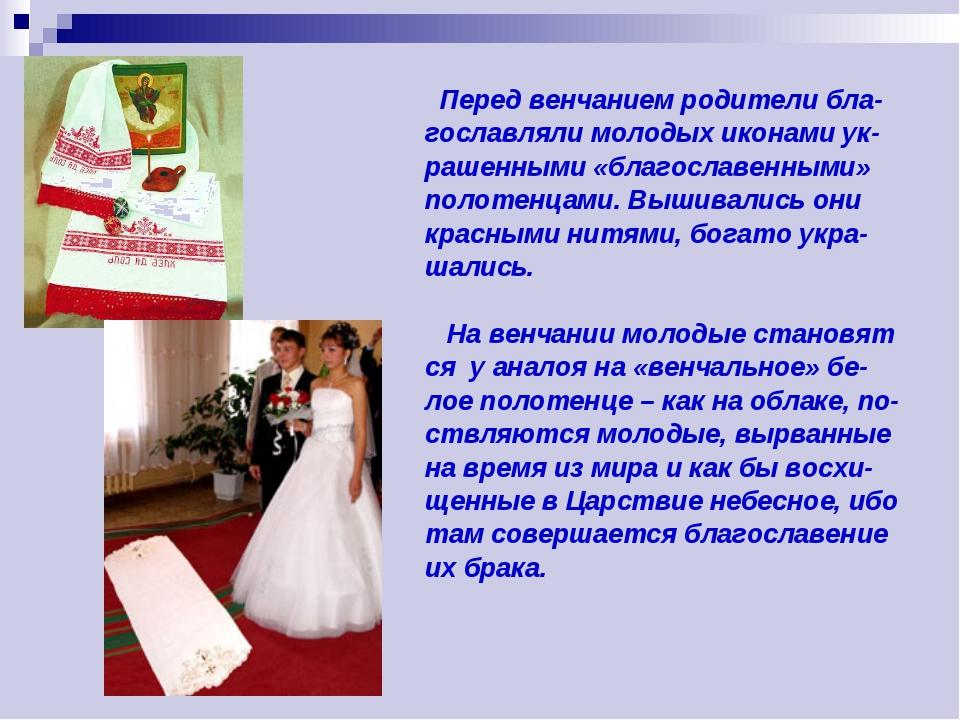 Перед венчанием родители бла- гославляли молодых иконами ук- рашенными «благ...