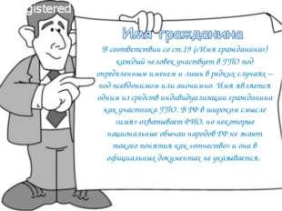 В соответствии со ст.19 («Имя гражданина») каждый человек участвует в ГПО под