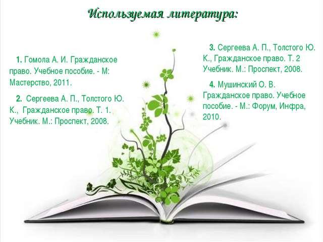 Используемая литература: 1. Гомола А. И. Гражданское право. Учебное пособие....