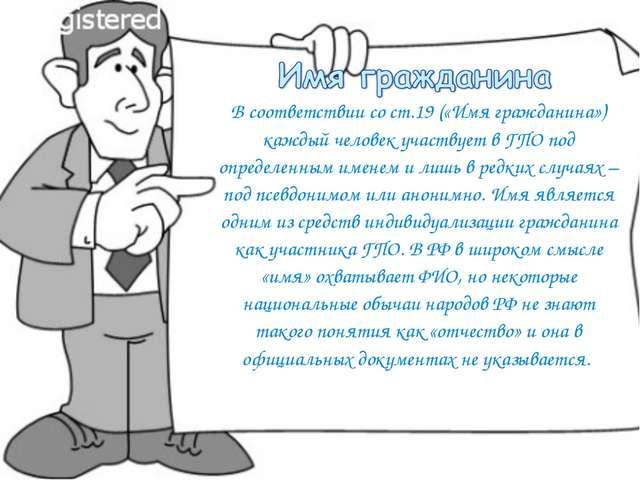 В соответствии со ст.19 («Имя гражданина») каждый человек участвует в ГПО под...