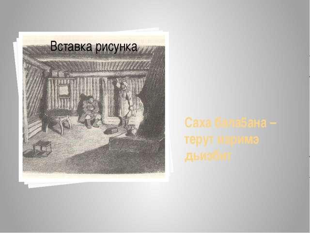 Саха бала5ана – терут иэримэ дьиэбит