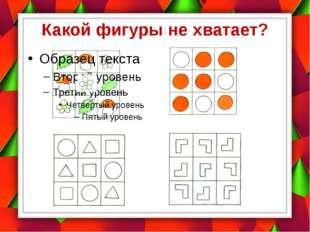 5 9 8 7 6 1 4 3 2 10 Сравни и найди 10 отличий. На первой картинке кликни по