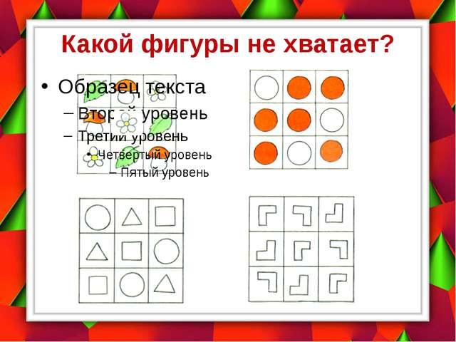 5 9 8 7 6 1 4 3 2 10 Сравни и найди 10 отличий. На первой картинке кликни по...