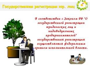 """В соответствии с Законом РФ """"О государственной регистрации юридических лиц и"""