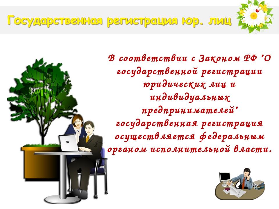 """В соответствии с Законом РФ """"О государственной регистрации юридических лиц и..."""