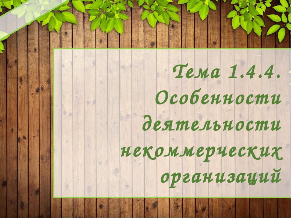 Тема 1.4.4. Особенности деятельности некоммерческих организаций