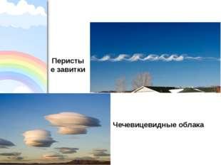 Перистые завитки Чечевицевидные облака ProPowerPoint.Ru