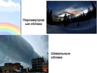 Шквальные облака Перламутровые облака ProPowerPoint.Ru