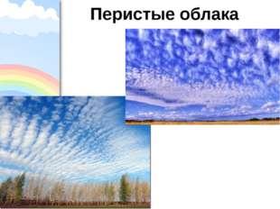 Перистые облака ProPowerPoint.Ru