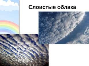 Слоистые облака ProPowerPoint.Ru