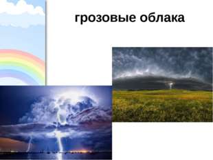 грозовые облака ProPowerPoint.Ru