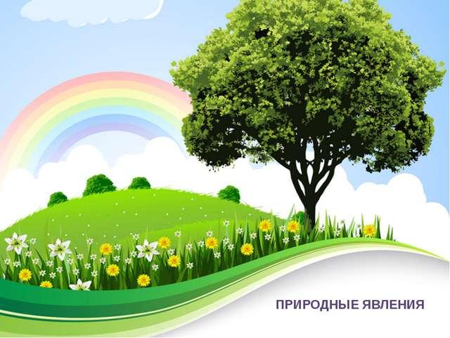 ПРИРОДНЫЕ ЯВЛЕНИЯ ProPowerPoint.Ru