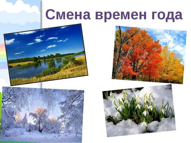 Смена времен года ProPowerPoint.Ru