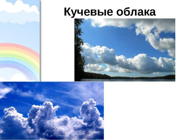 Кучевые облака ProPowerPoint.Ru