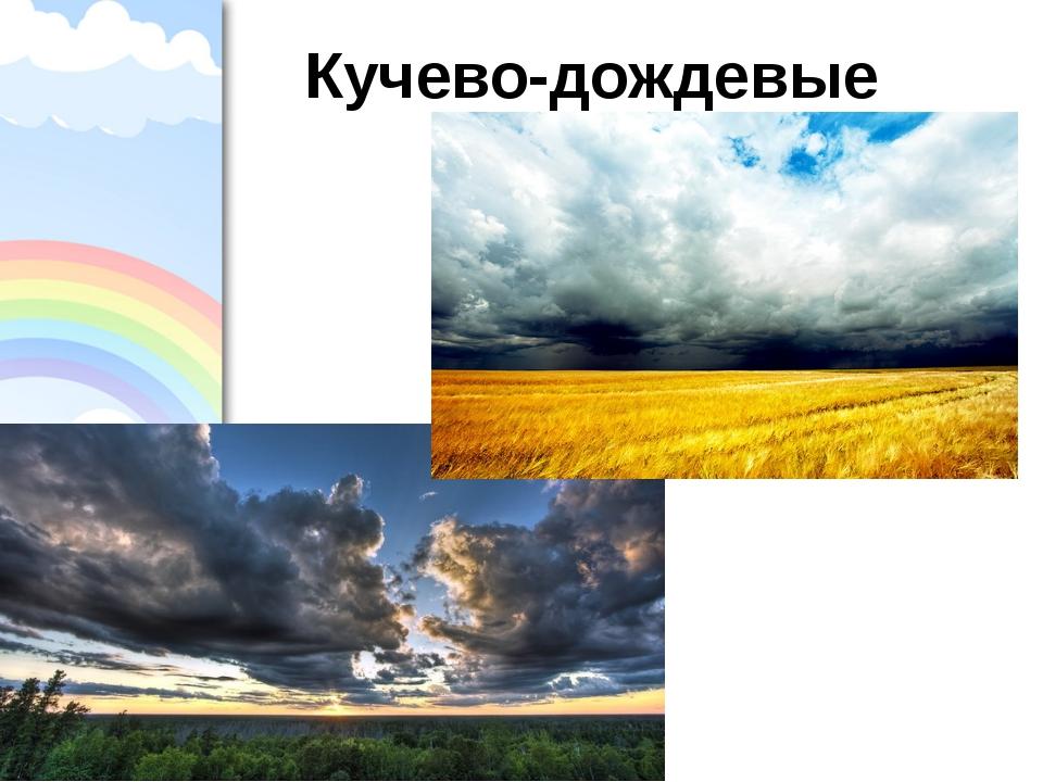 Кучево-дождевые облака ProPowerPoint.Ru