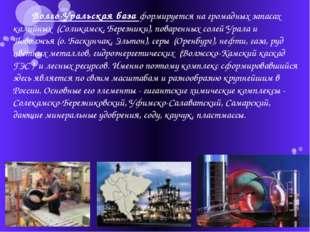 Волго-Уральская база формируется на громадных запасах калийных (Соликамск, Б