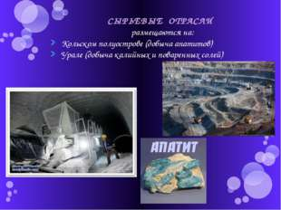 СЫРЬЕВЫЕ ОТРАСЛИ размещаются на: Кольском полуострове (добыча апатитов) Урале