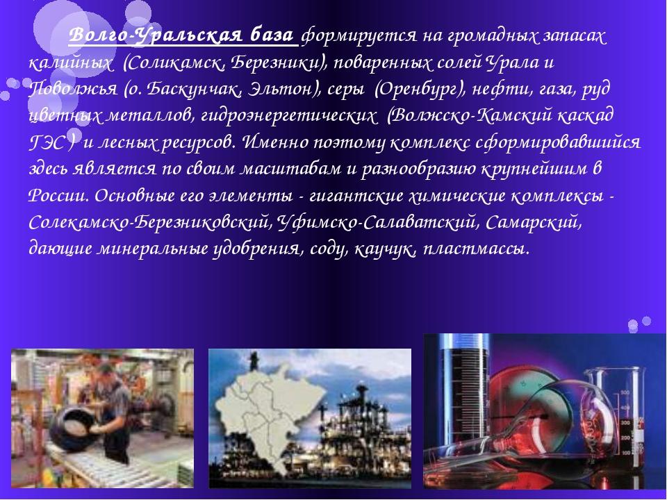 Волго-Уральская база формируется на громадных запасах калийных (Соликамск, Б...