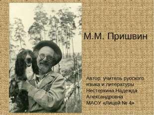 М.М. Пришвин Автор: учитель русского языка и литературы Нестеркина Надежда Ал