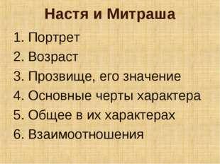 Настя и Митраша Портрет Возраст Прозвище, его значение Основные черты характе