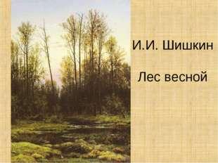 И.И. Шишкин Лес весной