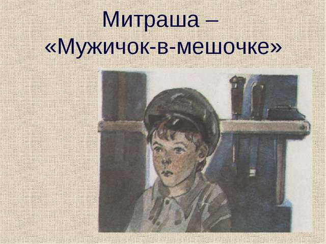 Митраша – «Мужичок-в-мешочке»