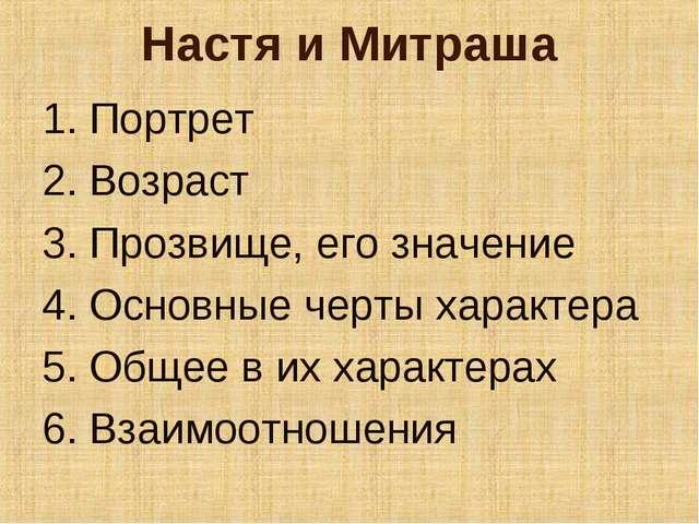 Настя и Митраша Портрет Возраст Прозвище, его значение Основные черты характе...