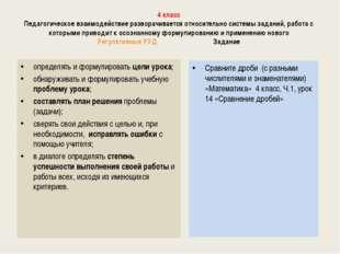 4 класс Педагогическое взаимодействие разворачивается относительно системы з