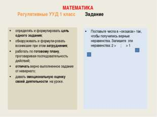 МАТЕМАТИКА Регулятивные УУД 1 класс Задание определять и формулировать цель