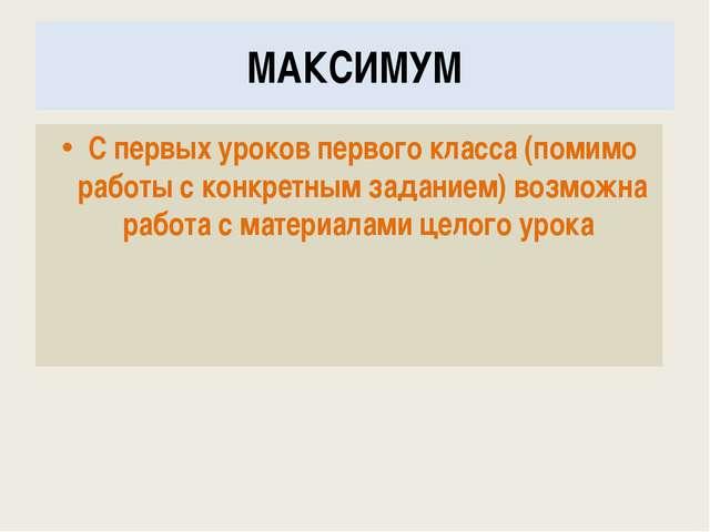 МАКСИМУМ С первых уроков первого класса (помимо работы с конкретным заданием)...