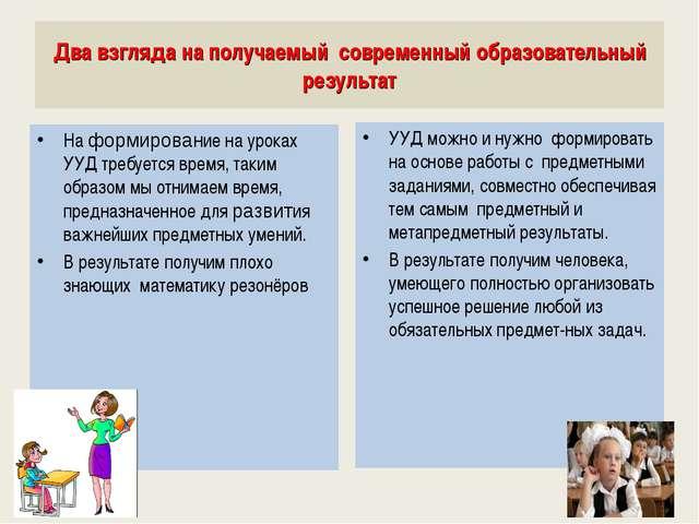 Два взгляда на получаемый современный образовательный результат На формирован...