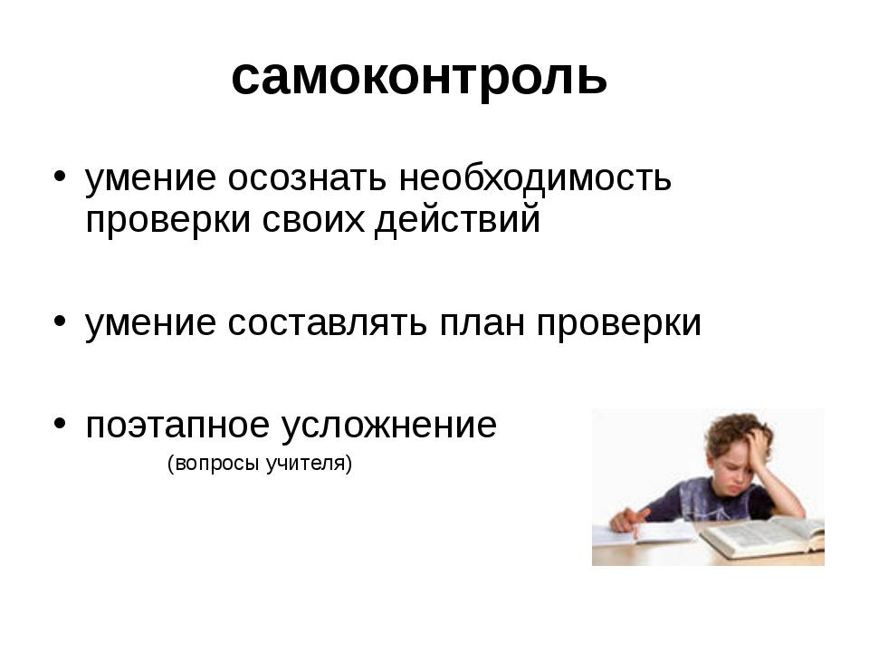самоконтроль умение осознать необходимость проверки своих действий умение сос...