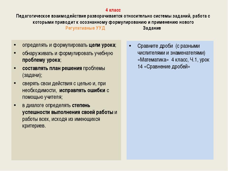 4 класс Педагогическое взаимодействие разворачивается относительно системы з...