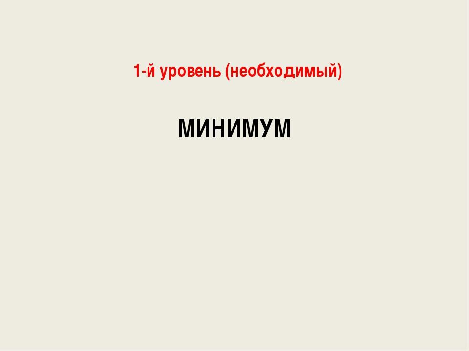 МИНИМУМ 1-й уровень (необходимый)