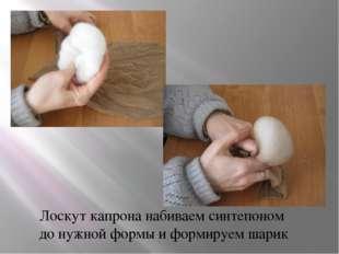 Лоскут капрона набиваем синтепоном до нужной формы и формируем шарик