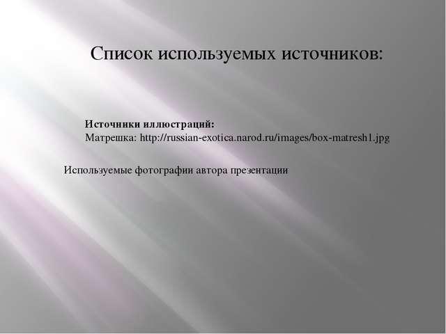 Список используемых источников: Источники иллюстраций: Матрешка: http://russi...