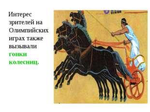 Интерес зрителей на Олимпийских играх также вызывали гонки колесниц.