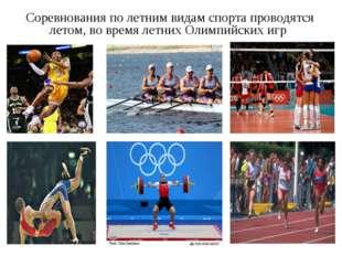 Соревнования по летним видам спорта проводятся летом, во время летних Олимпи