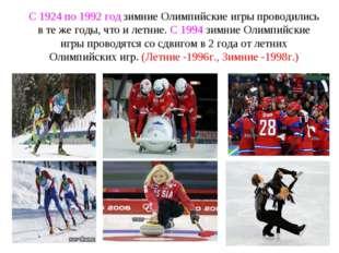 С 1924 по 1992 год зимние Олимпийские игры проводились в те же годы, что и л