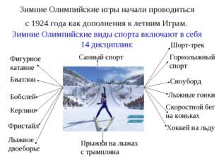 Зимние Олимпийские игры начали проводиться с 1924 года как дополнения к летни