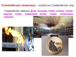 Олимпийская символика - атрибуты Олимпийских игр, Олимпийские символы: флаг (