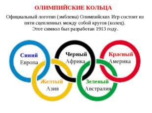 ОЛИМПИЙСКИЕ КОЛЬЦА Официальный логотип (эмблема) Олимпийских Игр состоит из п