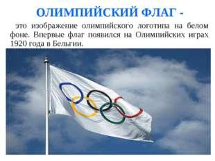 ОЛИМПИЙСКИЙ ФЛАГ - это изображение олимпийского логотипа на белом фоне. Впер