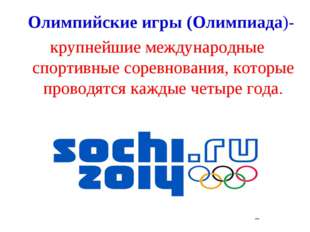 Олимпийские игры (Олимпиада)- крупнейшие международные спортивные соревнован