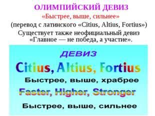 ОЛИМПИЙСКИЙ ДЕВИЗ «Быстрее, выше, сильнее» (перевод с латинского «Citius, Al