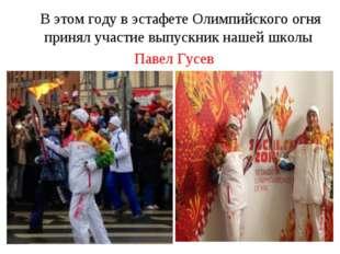 В этом году в эстафете Олимпийского огня принял участие выпускник нашей школ