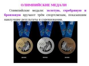 ОЛИМПИЙСКИЕ МЕДАЛИ Олимпийские медали: золотую, серебряную и бронзовую вруча