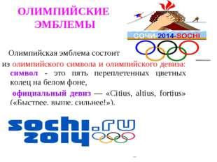 ОЛИМПИЙСКИЕ ЭМБЛЕМЫ Олимпийская эмблема состоит из олимпийского символа и оли