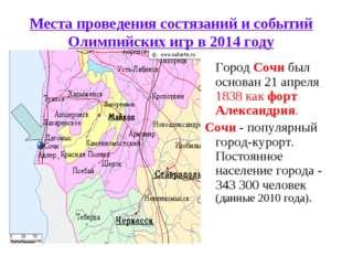 Места проведения состязаний и событий Олимпийских игр в 2014 году ГородСочи