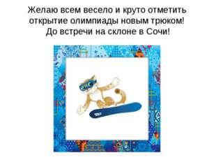 Желаю всем весело и круто отметить открытие олимпиады новым трюком! До встреч